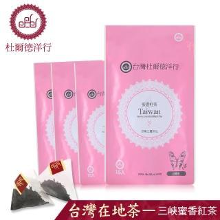 【杜爾德洋行】台灣三峽『蜜香紅茶』三角立體茶包X4包組(共60茶包)