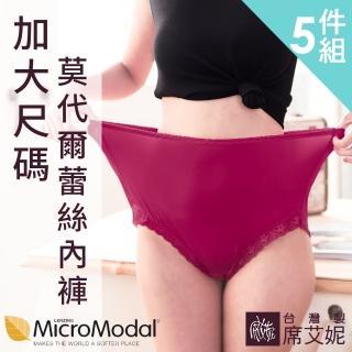 【SHIANEY 席艾妮】女性超加大尺碼內褲 莫代爾纖維/40-50吋腰圍適穿 孕婦也適穿 台灣製 No.250(五件組)