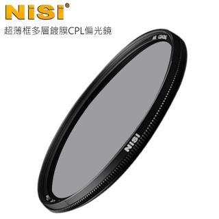 【NISI】WRC 55mm CPL AR 超薄框多層鍍膜偏光鏡(雙面疏油疏水)