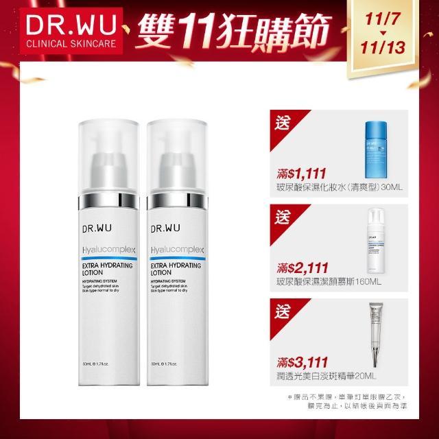 【DR.WU 達爾膚】買一送一 DR.WU玻尿酸保濕精華乳50ML