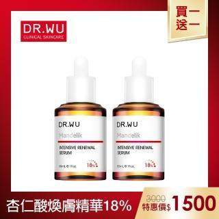 【DR.WU 達爾膚】杏仁酸亮白煥膚精華18% 30ML(2入組)