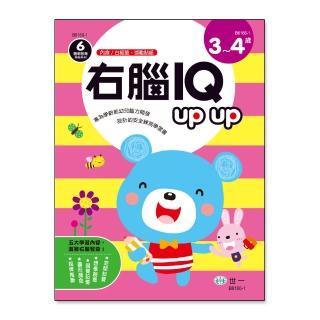 【世一】右腦IQupup 3-4歲(聰明智商開發)