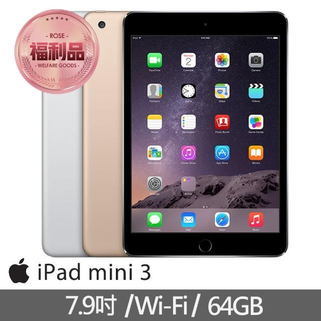 【Apple 蘋果】福利品 iPad mini 3 Wifi 64GB 平板電腦(A1599)