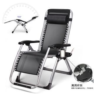 防疫必備 居家辦公【Ashley House】兩色-新一代無段式高承重透氣休閒躺椅-附置物杯架(加粗40mm 方管方腳)