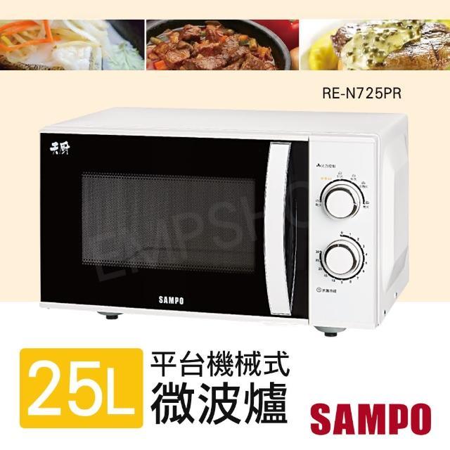 【SAMPO 聲寶】25L平台機械式微波爐(RE-N725PR)