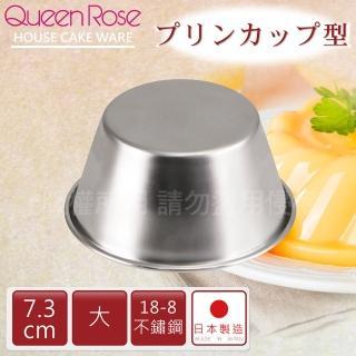 【QueenRose】7.3cm日本18-8不銹鋼果凍布丁模-大(日本製)