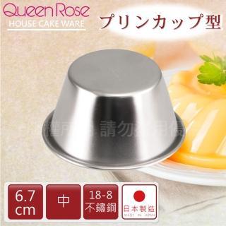 【QueenRose】6.7cm日本18-8不銹鋼果凍布丁模-中(日本製)