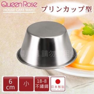 【QueenRose】6cm日本18-8不銹鋼果凍布丁模-小(日本製)