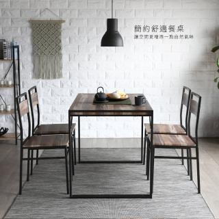 【obis】Alphate四人餐桌椅組(一桌四椅 DIY自行組裝)