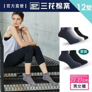 【SunFlower三花】三花1/4毛巾底運動襪.襪子(買6送6件組)