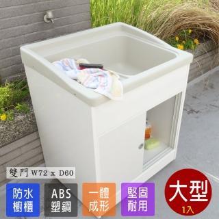 【Abis】日式穩固耐用ABS櫥櫃式大型塑鋼洗衣槽(雙門-1入)