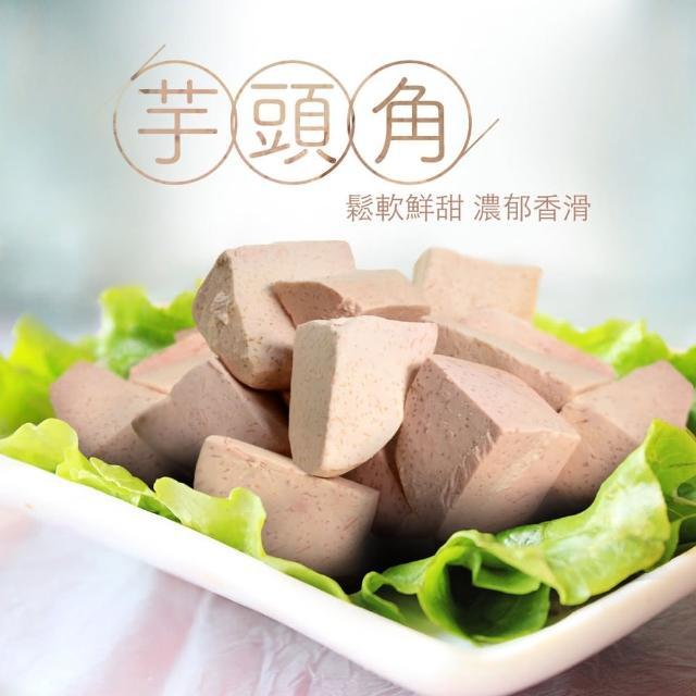 【大食怪】大甲冷凍鮮角芋頭5包(300g/包)