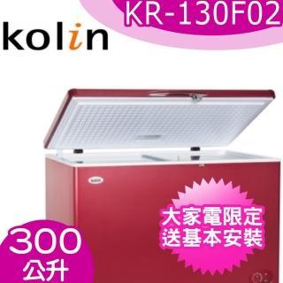 【Kolin 歌林】300L 臥式 冷藏/冷凍 二用冰櫃 冷凍櫃(KR-130F02)