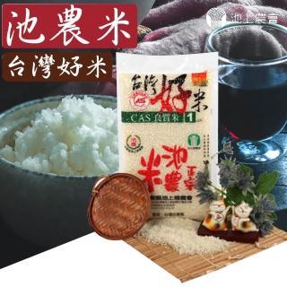 【池上農會】台灣好米池農米2.5kg-包(團購組-一箱10包)