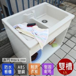 【Abis】日式穩固耐用ABS櫥櫃式雙槽塑鋼雙槽式洗衣槽(無門-1入)