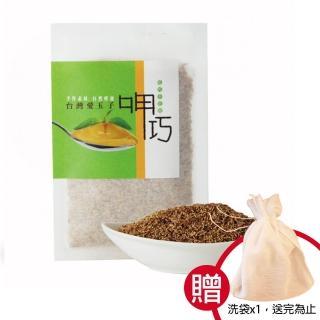【十翼饌】呷巧 台灣愛玉子四包組-贈洗袋x1(30g)