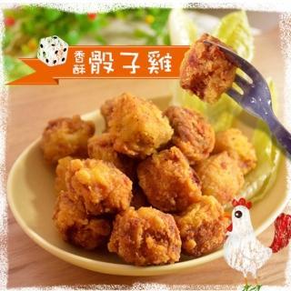 【大食怪】搖滾香酥骰子雞8包組(250g/包)