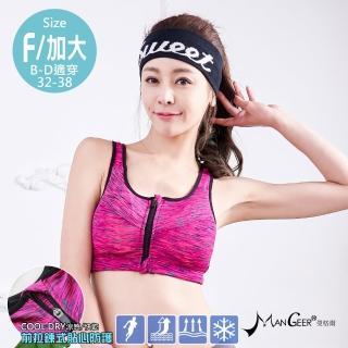 【曼格爾】迷彩玩色輕運動防護前拉鍊式內衣(桃紅)