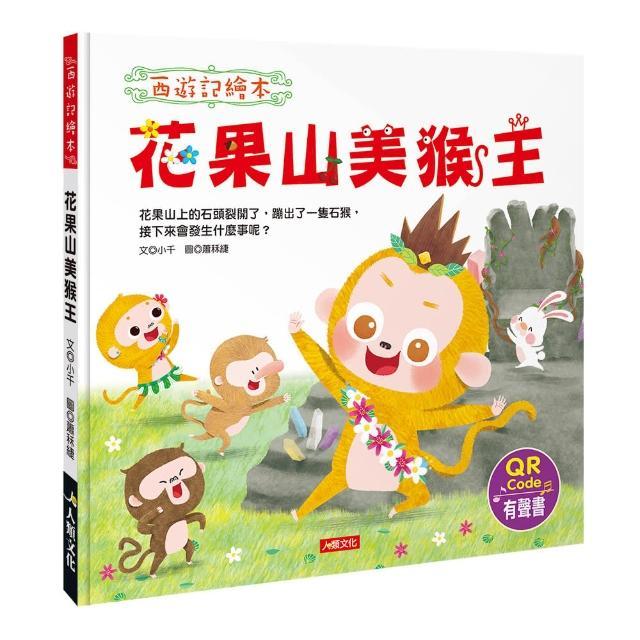 【恐龍親子寶貝】西遊記繪本-花果山美猴王