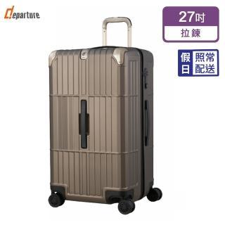 【departure 旅行趣】異形箱 27吋 行李箱/旅行箱(3色可選-HD510)