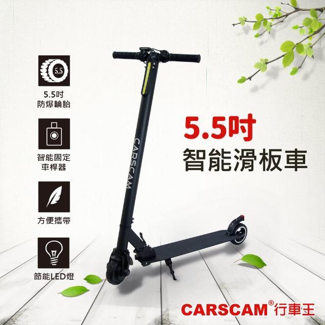 【CARSCAM】LED大燈鋁合金5.5吋智能折疊電動滑板車