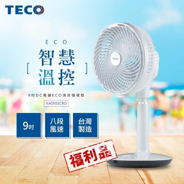 【TECO 東元】9吋DC馬達ECO渦流循環扇 XA0901CRD(限量福利品)
