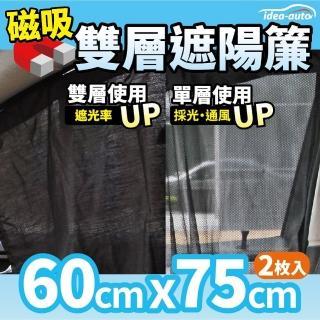 【日本idea-auto】磁吸式雙層遮陽簾(2入/組)