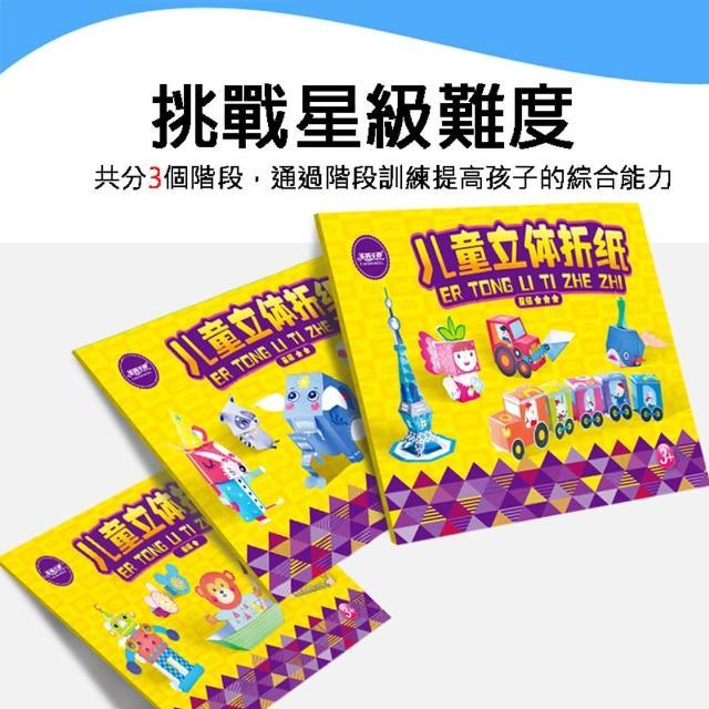 【GCT玩具嚴選】3入兒童DIY立體摺紙(1星+2星+3星 摺紙)