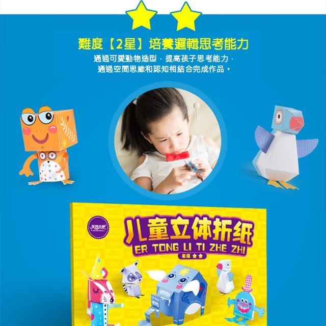 【GCT玩具嚴選】1入兒童DIY立體摺紙二顆星(動物造型摺紙 3D 2星)