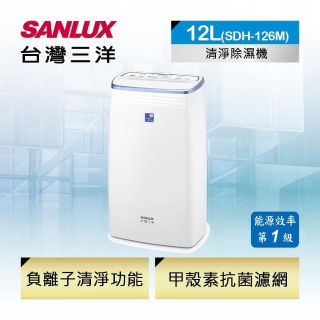 【SANLUX 台灣三洋】12公升除濕機(SDH-126M)