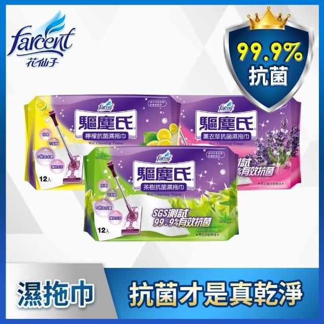 【驅塵氏】抗菌濕拖巾-薰衣草/檸檬/茶樹(12張/包)