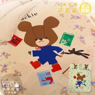 【享夢城堡】四季涼被4x5(小熊學校 讀書樂-卡其.綠)