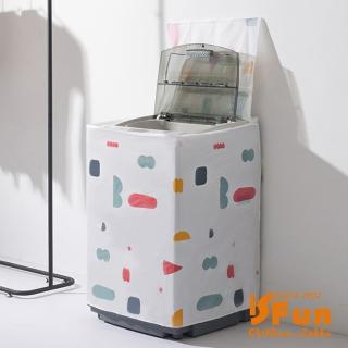 【iSFun】簡約日系*防水洗衣機防塵套/2色可選