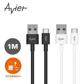 【Avier】Type C to A 極速充電傳輸線_Type C專用/1M(霧面黑/霧面白)