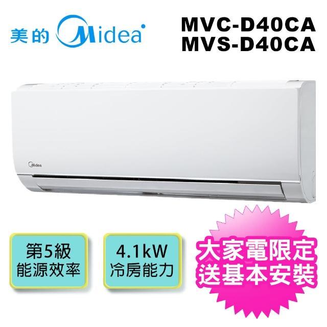 【MIDEA 美的】4-6坪變頻單冷分離式一對一冷氣(MVC-D40CA/MVS-D40CA)