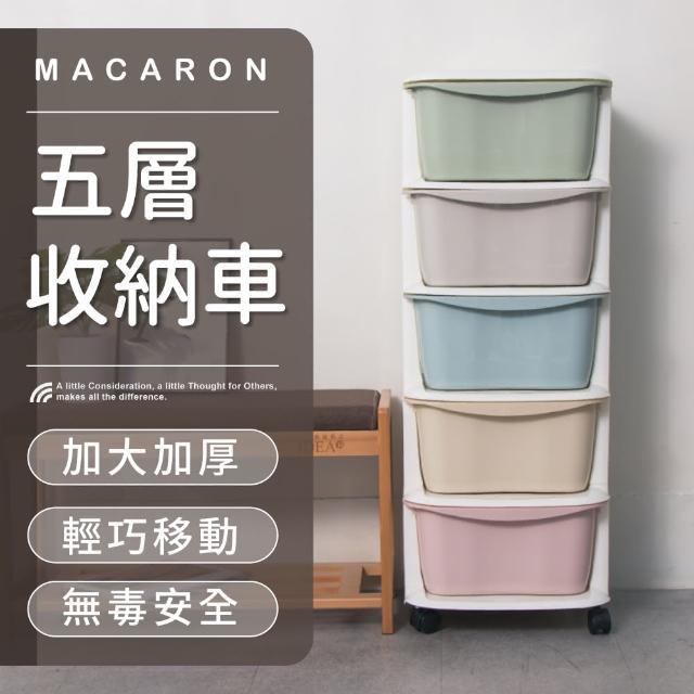【IDEA】加大五抽馬卡龍色收納車/收納櫃(衣物玩具收納)