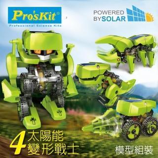 【Pro'sKit 寶工】寶工科學玩具 GE-617 太陽能四戰士(4 in 1 可愛多變)