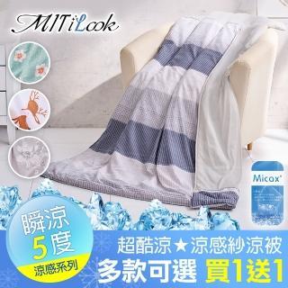 【Cool Dr】買一送一 水洗棉X針織紗AB版文青風薄被(150x180cm)