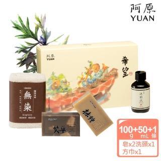 【阿原肥皂】送心禮-希望(艾草皂+抹草皂+柑仔洗頭水+無染毛巾)