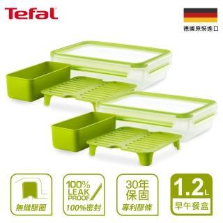 【Tefal 特福-買一送一】德國EMSA原裝 樂活系列無縫膠圈PP保鮮盒-早午餐盒1.2L(30年保固)