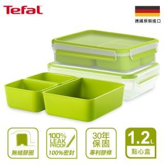 【Tefal 特福-買一送一】德國EMSA原裝 樂活系列無縫膠圈PP保鮮盒-點心盒1.2L(30年保固)