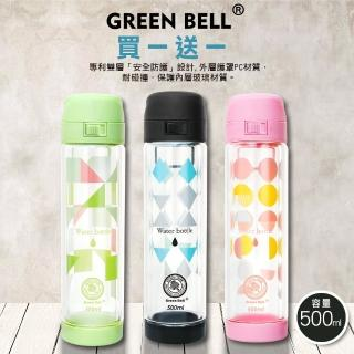 【GREEN BELL 綠貝】手提外塑內玻雙層防護彈蓋玻璃水壺500ml(買一送一)