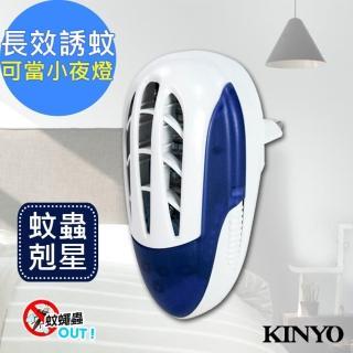 【KINYO】UVA電擊式長效滅蚊捕蚊燈 KL-7011(壁插設計)