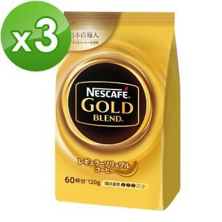 【雀巢咖啡】金牌微研磨咖啡補充包(120g*3入)