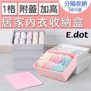 【E.dot】居家內衣加高1格附蓋收納盒