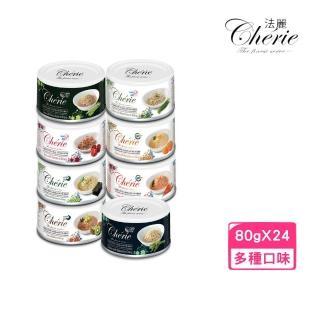 【Cherie 法麗】全營養主食罐《泌尿道|腸胃|關節保健》80g(24罐組)