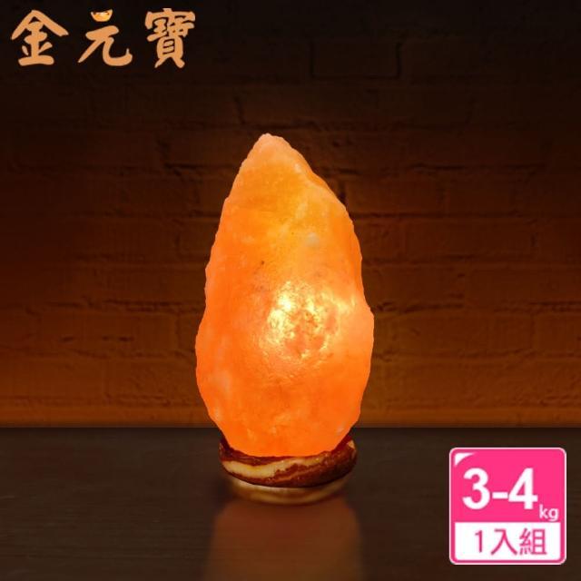 【金元寶】喜馬拉雅玫瑰鹽燈(3~4KG)