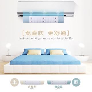 【EZlife】免直吹冷氣導流伸縮空調板
