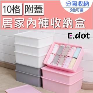 【E.dot】居家內褲10格附蓋收納盒