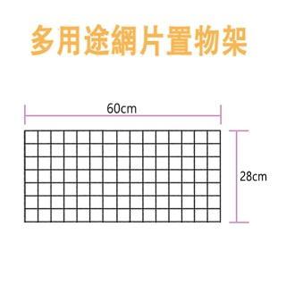 【生活King】多用途網片置物架-28x60(3入組)